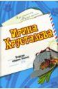 Хрусталева Ирина Будуар мадам Холмс