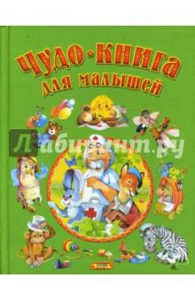 Чудо-книга для малышей русич чудо сказки для малышей