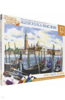 Купить Набор для живописи масляными красками №1 Венеция (737001), Фантазер, Создаем и раскрашиваем картину
