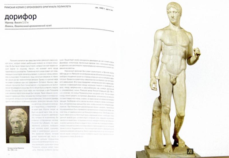 Иллюстрация 1 из 16 для Искусство древней Греции - Майкл Сиблер | Лабиринт - книги. Источник: Лабиринт