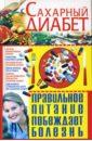 Сахарный диабет. Правильное питание побеждает болезнь, Мирошниченко Светлана Анатольевна