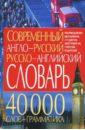Современный англо-русский русско-английский словарь. 40 000 слов + грамматика