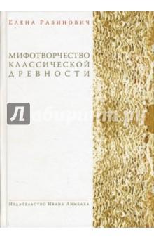 Мифотворчество классической древности: Hymni Homerici. Мифологические очерки