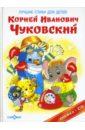Чуковский Корней Иванович Лучшие стихи для детей (+CD)