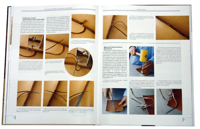 Иллюстрация 1 из 6 для Кожа. Художественная обработка - Мария Йадо-и-Риба | Лабиринт - книги. Источник: Лабиринт