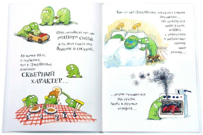 Иллюстрация 1 из 8 для Лягушонок - Якоб Стрид | Лабиринт - книги. Источник: Лабиринт