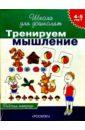 Гаврина Светлана Евгеньевна Тренируем мышление. Рабочая тетрадь для детей 4-5лет гаврина светлана евгеньевна развиваем мышление рабочая тетрадь для детей 6 7лет