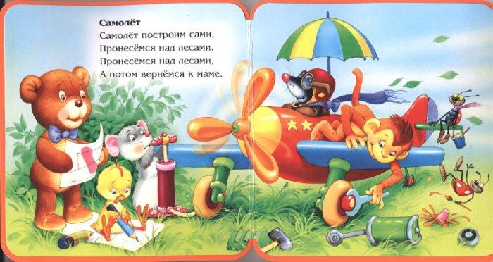 Иллюстрация 1 из 16 для Книжки-пышки. Зайка в витрине - Агния Барто | Лабиринт - книги. Источник: Лабиринт
