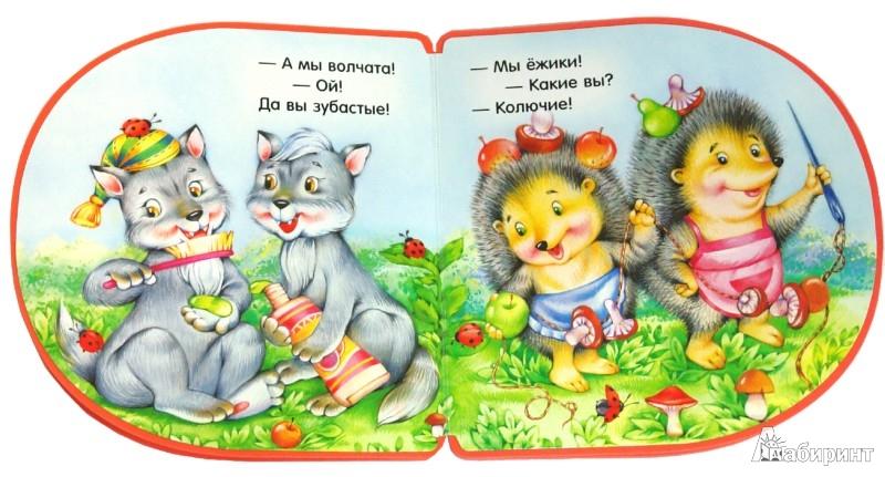 Иллюстрация 1 из 4 для Книжки-пышки-вырубка. Мальчикам и девочкам - Владимир Данько | Лабиринт - книги. Источник: Лабиринт