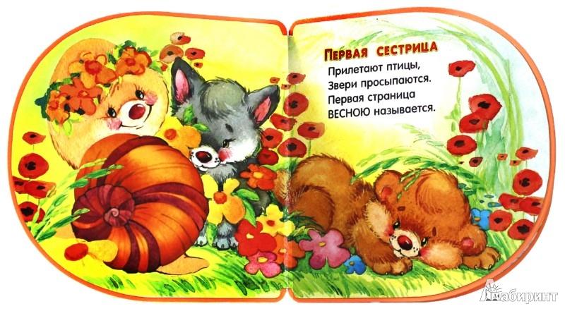 Иллюстрация 1 из 9 для Книжки-пышки-вырубка. Времена года - Екатерина Карганова | Лабиринт - книги. Источник: Лабиринт