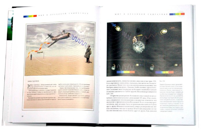 Иллюстрация 1 из 21 для Мир в ореховой скорлупке - Стивен Хокинг | Лабиринт - книги. Источник: Лабиринт