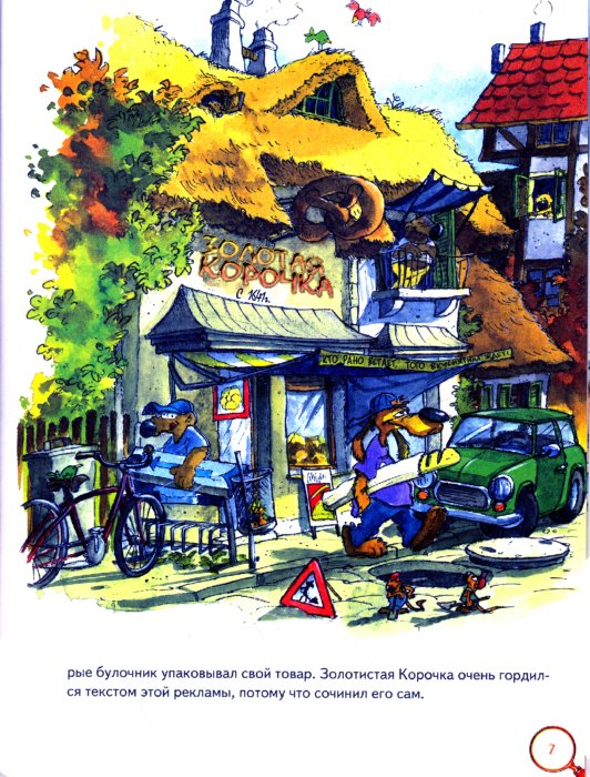 Иллюстрация 1 из 32 для Суперагент Моррис. А завтрак будет позже - Ян Бирк | Лабиринт - книги. Источник: Лабиринт