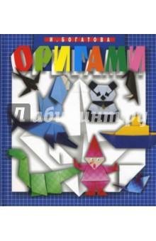 Книга Оригами. Богатова Ирина Владимировна
