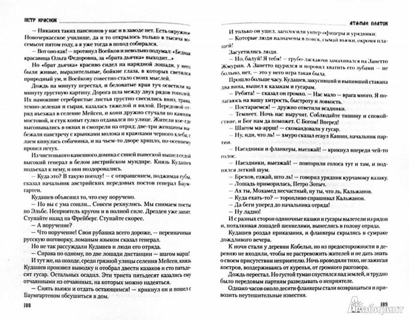 Иллюстрация 1 из 12 для Атаман Платов - Петр Краснов | Лабиринт - книги. Источник: Лабиринт