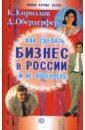 Кириллов Кирилл Валерьевич, Обердерфер Дмитрий Яковлевич Как сделать бизнес в России и не прогореть
