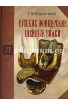 Русские офицерские шейные знаки знаки отличия в минске