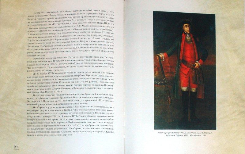 Иллюстрация 1 из 4 для Русские офицерские шейные знаки - Георгий Введенский | Лабиринт - книги. Источник: Лабиринт