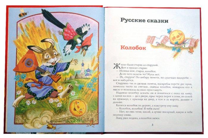 Иллюстрация 1 из 27 для Сказки о животных | Лабиринт - книги. Источник: Лабиринт
