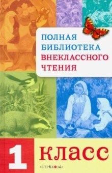 Купить Полная Библиотека внеклассного чтения. 1 класс, Стрекоза, Сборники произведений и хрестоматии для детей