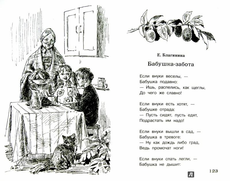Иллюстрация 1 из 37 для Полная Библиотека внеклассного чтения. 1 класс | Лабиринт - книги. Источник: Лабиринт