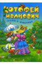 Обложка Котофей Иванович. Русские народные сказки