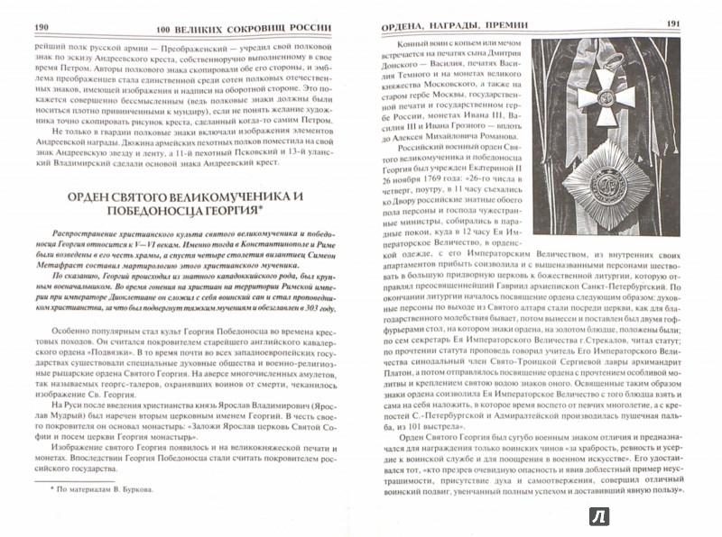 Иллюстрация 1 из 2 для 100 великих сокровищ России - Николай Непомнящий | Лабиринт - книги. Источник: Лабиринт
