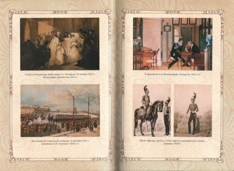 Иллюстрация 1 из 7 для Николай I - Александр Боханов   Лабиринт - книги. Источник: Лабиринт
