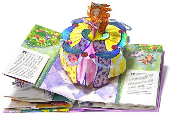 Иллюстрация 1 из 21 для Золушка. Волшебная сказка оживает! | Лабиринт - книги. Источник: Лабиринт