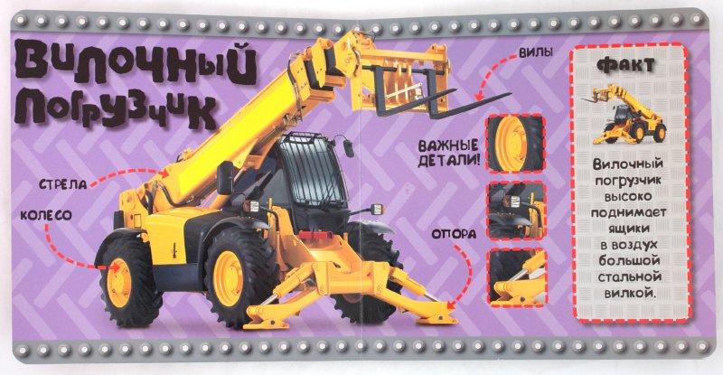 Иллюстрация 1 из 5 для Машины-силачи. Самосвалы и экскаваторы   Лабиринт - книги. Источник: Лабиринт