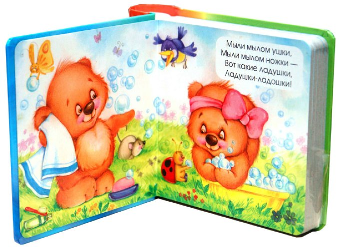 Иллюстрация 1 из 16 для Книжки-квакушки. Ладушки-ладошки - Екатерина Карганова | Лабиринт - книги. Источник: Лабиринт