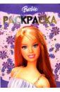 Раскраска-люкс № 0704 (Барби)