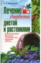 Николайчук Лидия Владимировна Лечение диабета диетой и растениями