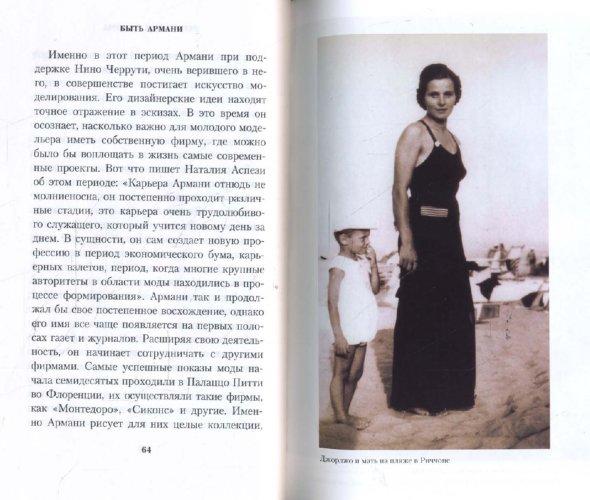 Иллюстрация 1 из 26 для Быть Армани - Рената Молхо | Лабиринт - книги. Источник: Лабиринт