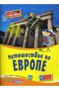 Русанова Марина Путешествие по Европе. Книга с наклейками путешествие урганта и познера по америке