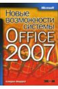 Мюррей Катрин Новые возможности системы Microsoft Office 2007 самоучитель teachpro новые возможности microsoft office 2007