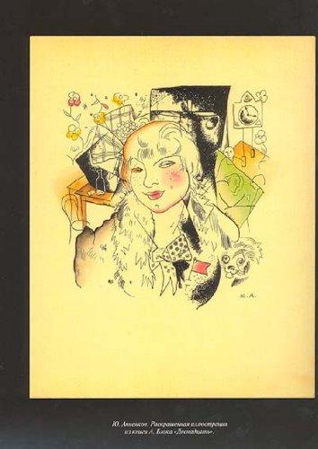 Иллюстрация 1 из 5 для Заметки о русском авангарде - А. Боровков | Лабиринт - книги. Источник: Лабиринт