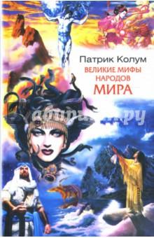 Великие мифы народов мира мартиросова м мифы народов мира для детей
