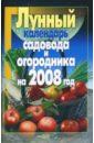 Лунный календарь садовода и огородника на 2008 год