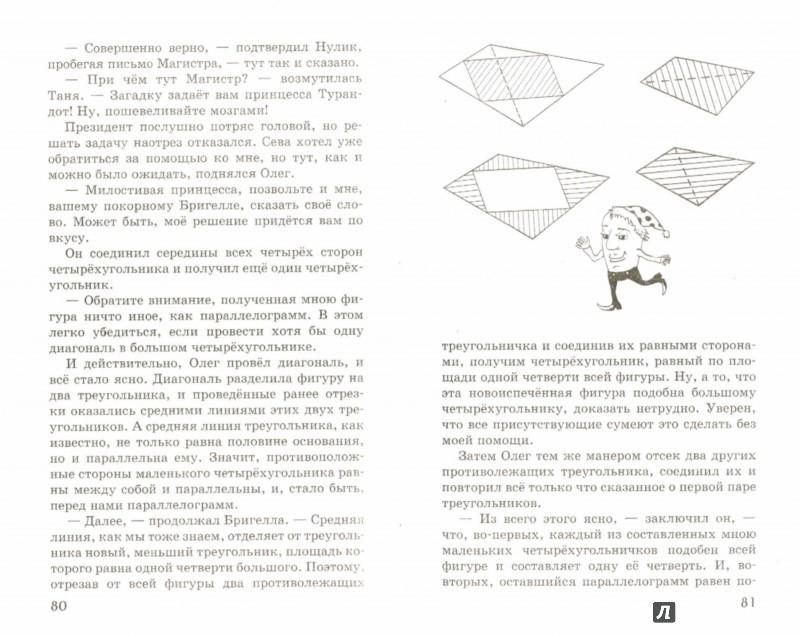 Иллюстрация 1 из 32 для В поисках похищенной марки - Владимир Левшин | Лабиринт - книги. Источник: Лабиринт