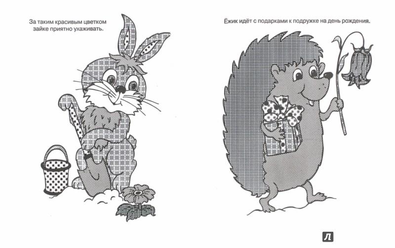 Иллюстрация 1 из 7 для Собачка с сачком | Лабиринт - книги. Источник: Лабиринт