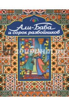 Али-Баба и сорок разбойников. Арабские народные сказки фото