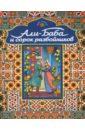 Али-Баба и сорок разбойников. Арабские народные сказки салье м пер аладдин и волшебная лампа арабские сказки