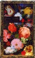 Цветы любви. Шедевры поэзии и живописи