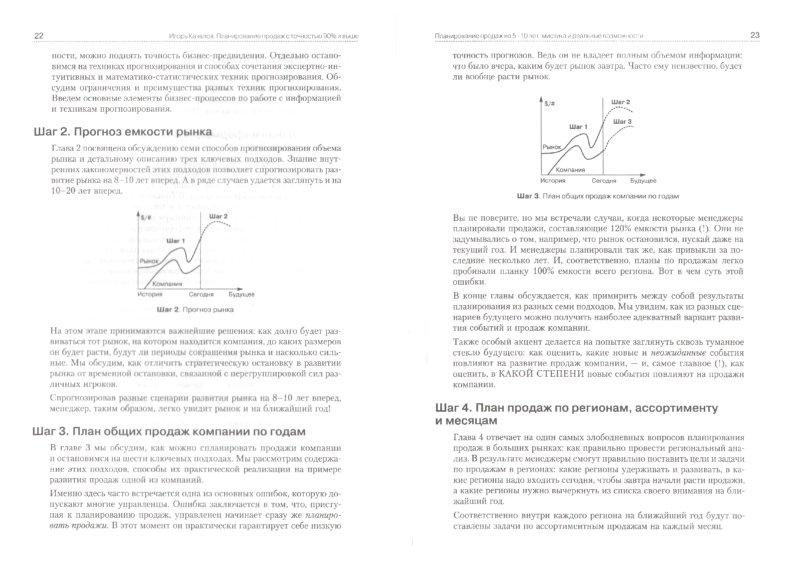 Иллюстрация 1 из 5 для Планирование продаж с точностью 90% и выше - Игорь Качалов   Лабиринт - книги. Источник: Лабиринт