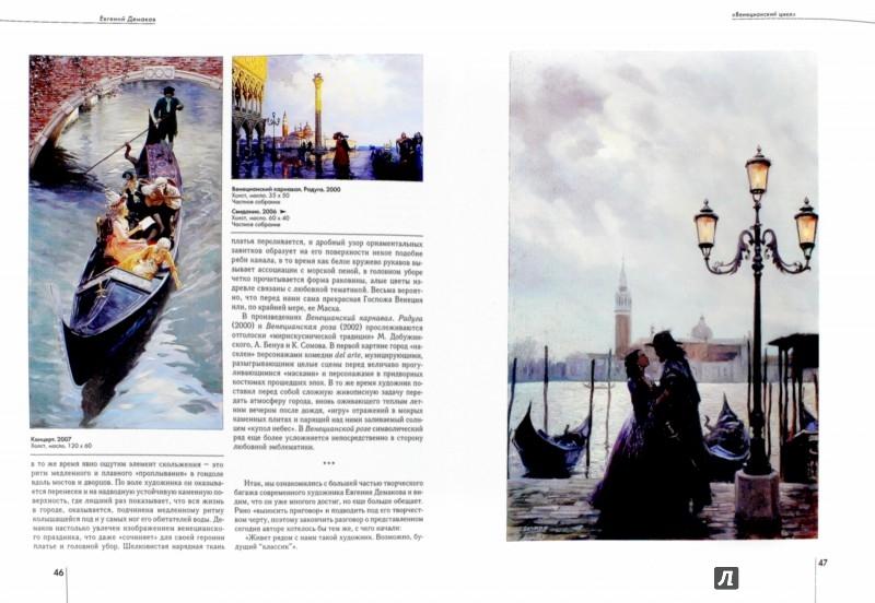Иллюстрация 1 из 37 для Евгений Демаков - Татьяна Троицкая | Лабиринт - книги. Источник: Лабиринт
