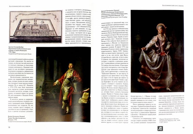 Иллюстрация 1 из 8 для Екатерининский классицизм - Лариса Бедретдинова   Лабиринт - книги. Источник: Лабиринт
