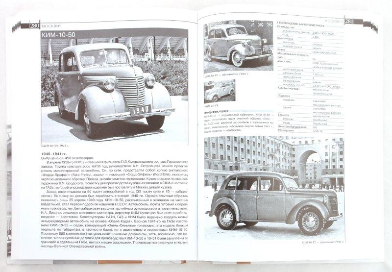 Иллюстрация 1 из 14 для Отечественные легковые автомобили (1896-2000 гг.) - Сергей Канунников | Лабиринт - книги. Источник: Лабиринт