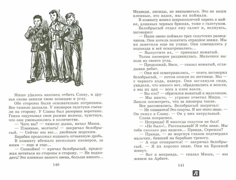 Иллюстрация 1 из 22 для Кортик - Анатолий Рыбаков | Лабиринт - книги. Источник: Лабиринт