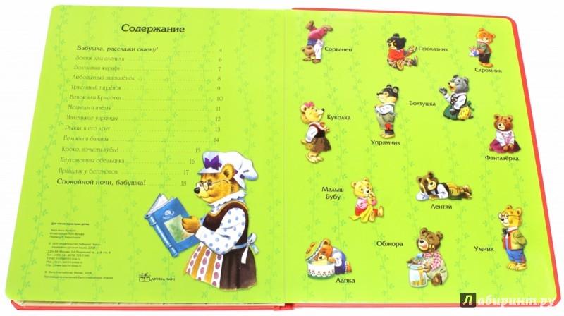 Иллюстрация 5 из 25 для Засыпай со сказкой. Сказки бабушки Медведицы - Анна Казалис | Лабиринт - книги. Источник: Лабиринт