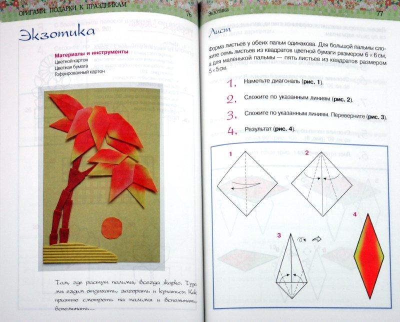 Иллюстрация 1 из 32 для Оригами. Подарки к праздникам - Елена Ступак | Лабиринт - книги. Источник: Лабиринт